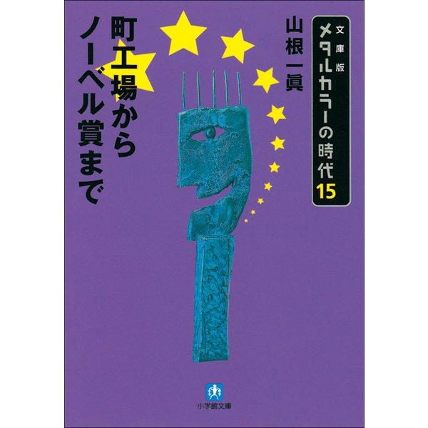 メタルカラーの時代15 町工場からノーベル賞まで(小学館) [電子書籍]