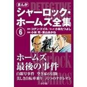 シャーロック・ホームズ全集 6 まんが版 (小学館) [電子書籍]