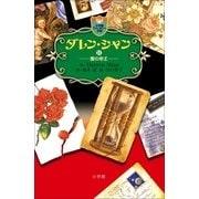ダレン・シャン〈11〉闇の帝王(小学館ファンタジー文庫) (小学館) [電子書籍]