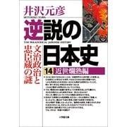逆説の日本史〈14〉近世爛熟編(小学館文庫) (小学館) [電子書籍]