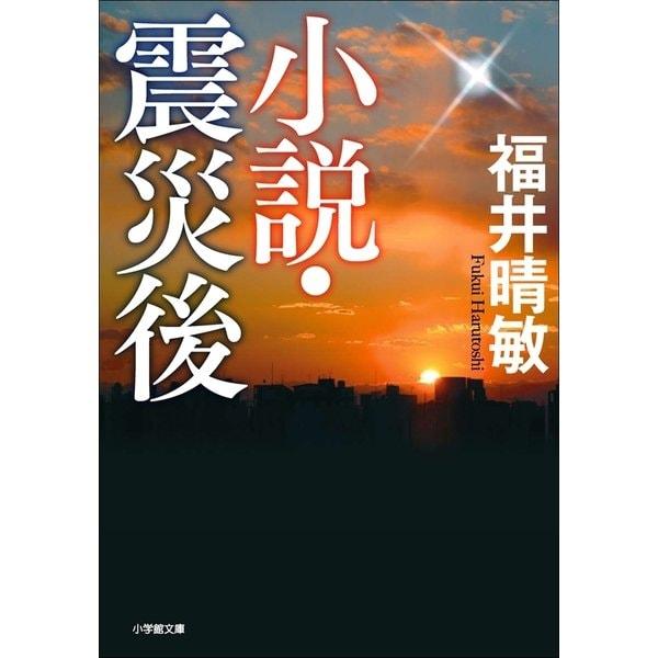 小説・震災後(小学館文庫) (小学館) [電子書籍]