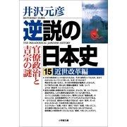 逆説の日本史〈15〉近世改革編(小学館文庫) (小学館) [電子書籍]
