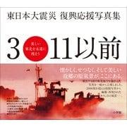 東日本大震災復興応援写真集 3・11以前―美しい東北を永遠に残そう (小学館) [電子書籍]