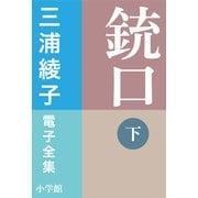 三浦綾子 電子全集 銃口 (下)(小学館) [電子書籍]