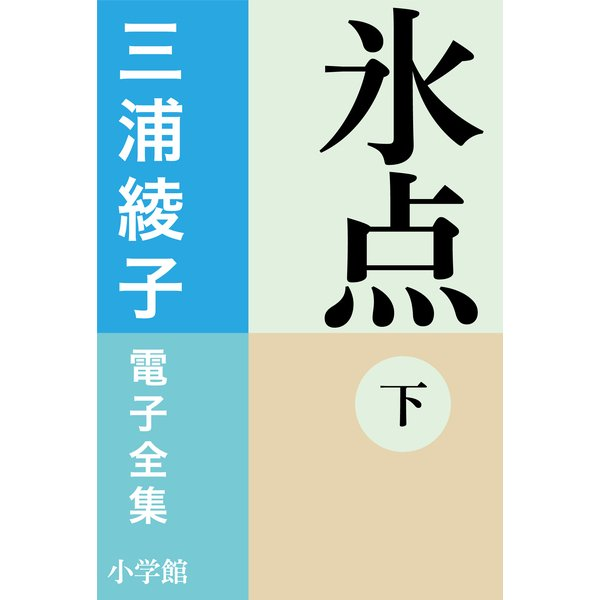 三浦綾子 電子全集 氷点(下)(小学館) [電子書籍]