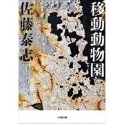 移動動物園(小学館文庫) (小学館) [電子書籍]