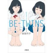 BE-TWINS(小学館文庫) (小学館) [電子書籍]