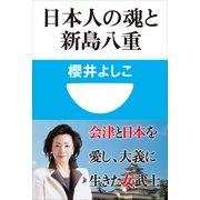 日本人の魂と新島八重(小学館101新書) (小学館) [電子書籍]