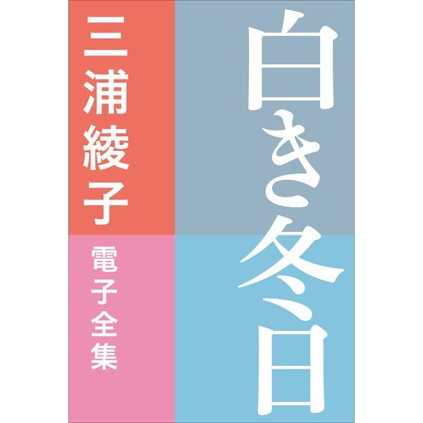 三浦綾子 電子全集 白き冬日(小学館) [電子書籍]
