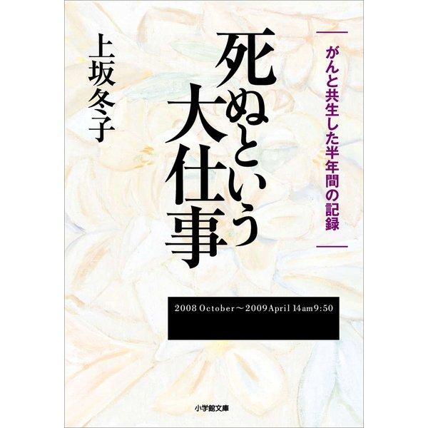 死ぬという大仕事(小学館文庫) (小学館) [電子書籍]