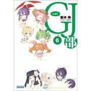 GJ部6(小学館) [電子書籍]