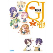 GJ部7(小学館) [電子書籍]