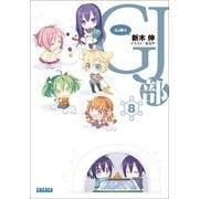 GJ部8(小学館) [電子書籍]