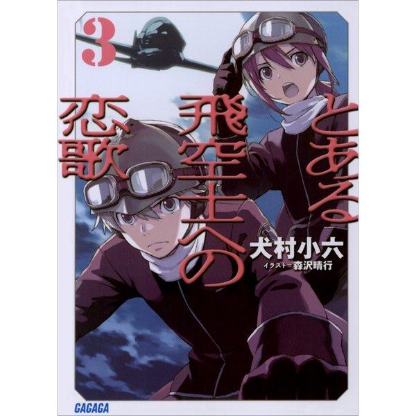 とある飛空士への恋歌3(小学館) [電子書籍]