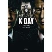 相棒シリーズ X DAY(小学館文庫) (小学館) [電子書籍]
