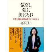 気高く、強く、美しくあれ―日本の復活は憲法改正からはじまる (小学館) [電子書籍]