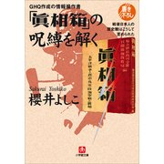 GHQ作成の情報操作書「真相箱」の呪縛を解く―戦後日本人の歴史観はこうして歪められた(小学館文庫) (小学館) [電子書籍]