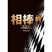 相棒―劇場版(小学館文庫) (小学館) [電子書籍]