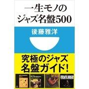 一生モノのジャズ名盤500(小学館101新書) (小学館) [電子書籍]