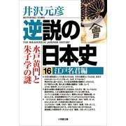 逆説の日本史〈16〉江戸名君編(小学館文庫) (小学館) [電子書籍]