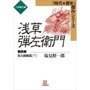 浅草弾左衛門 第四巻 (幕末躍動篇・下)(小学館) [電子書籍]