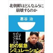 北朝鮮はどんなふうに崩壊するのか(小学館101新書) (小学館) [電子書籍]
