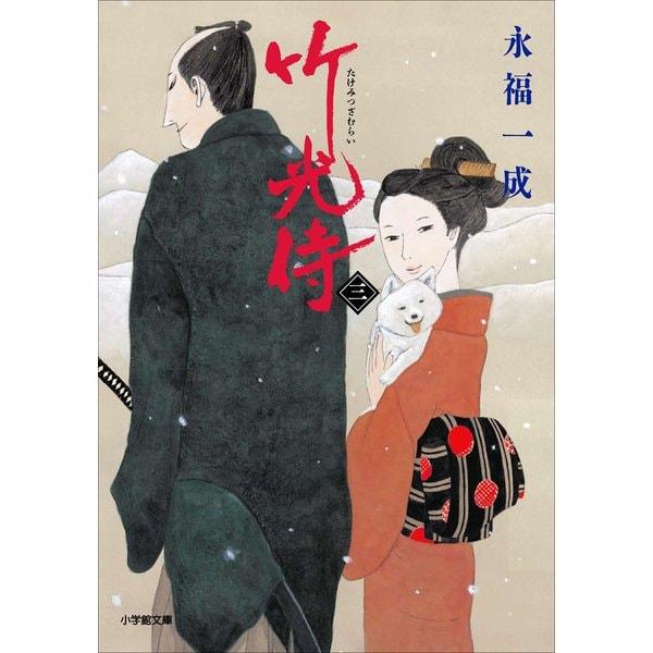 竹光侍〈3〉(小学館文庫) (小学館) [電子書籍]