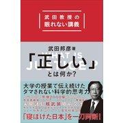 武田教授の眠れない講義 「正しい」とは何か?(小学館) [電子書籍]
