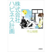 株式会社ハピネス計画(小学館文庫) (小学館) [電子書籍]
