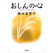 おしんの心(小学館文庫) (小学館) [電子書籍]