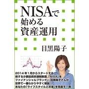 NISAで始める資産運用(小学館新書) (小学館) [電子書籍]