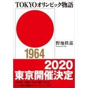 TOKYOオリンピック物語(小学館文庫) (小学館) [電子書籍]