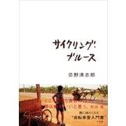 サイクリング・ブルース(小学館) [電子書籍]