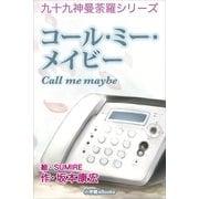九十九神曼荼羅シリ-ズ コ-ル・ミ-・メイビ- Call me maybe(小学館) [電子書籍]