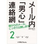 メ-ル内「男心」連絡網2(小学館) [電子書籍]