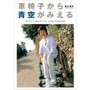 車椅子から青空がみえる―歩けなくたって、恋もカヌーも、めいっぱい楽しむのが私の生き方(BE-PAL BOOKS) (小学館) [電子書籍]