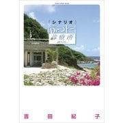 シナリオ Dr.コトー診療所〈2006〉 (小学館) [電子書籍]