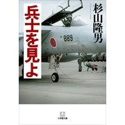 兵士を見よ(小学館文庫) (小学館) [電子書籍]