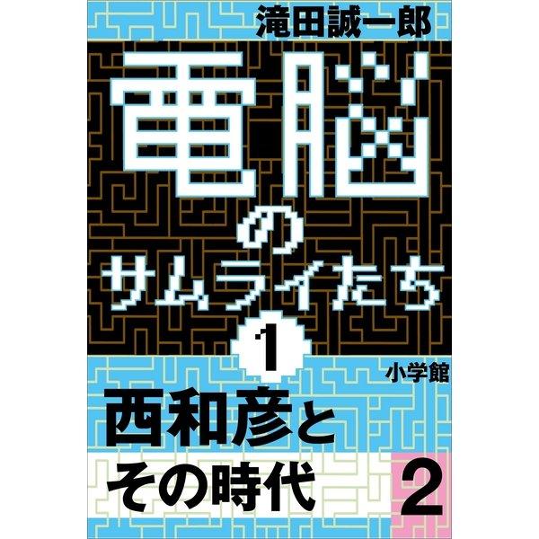 電脳のサムライたち1 西和彦とその時代2(小学館) [電子書籍]