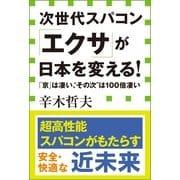 """次世代スパコン「エクサ」が日本を変える!―「京」は凄い、""""その次""""は100倍凄い(小学館新書) (小学館) [電子書籍]"""