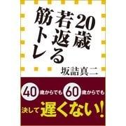 20歳若返る筋トレ(小学館新書) (小学館) [電子書籍]