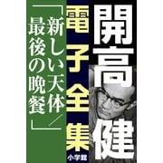 開高 健 電子全集11 新しい天体/最後の晩餐(小学館) [電子書籍]