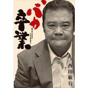 バカ卒業―映画『釣りバカ日誌』のハマちゃん役を語ろう (小学館) [電子書籍]