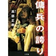 傭兵の誇り―日本人兵士の実録体験記 (小学館) [電子書籍]