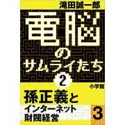 電脳のサムライたち2 孫正義 インタ-ネット財閥経営3(小学館) [電子書籍]