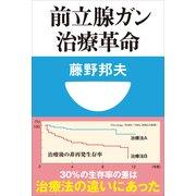 前立腺ガン治療革命(小学館101新書) (小学館) [電子書籍]