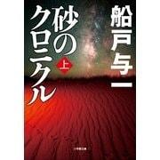 砂のクロニクル〈上〉(小学館文庫) (小学館) [電子書籍]