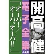 開高 健 電子全集14 オ-パ!/オ-パ、オ-パ!!(小学館) [電子書籍]