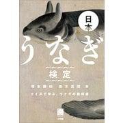日本うなぎ検定―クイズで学ぶ、ウナギの教科書 (小学館) [電子書籍]