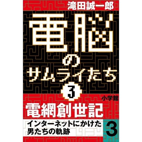 電脳のサムライたち3 電網創世記 インタ-ネットにかけた男たちの軌跡3(小学館) [電子書籍]